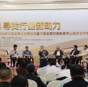 2014中國皮革協會制革專業委員會年會召開